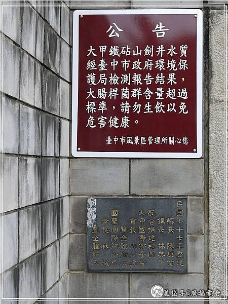 劍井、國姓廟17.jpg