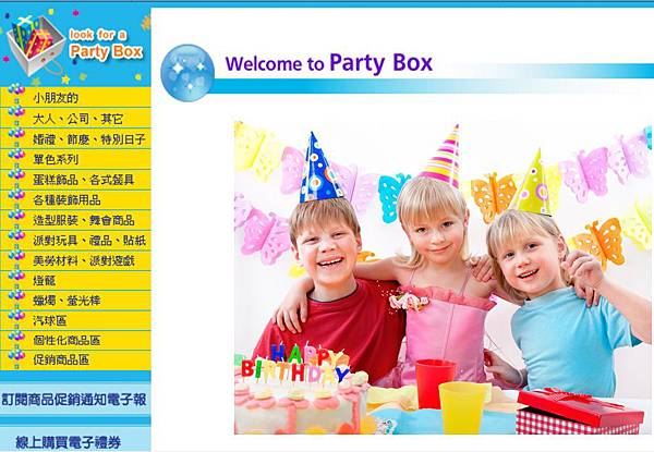 派對盒13.jpg