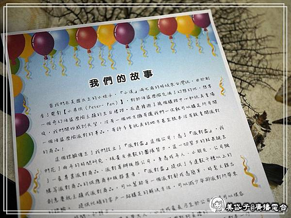 派對盒12.jpg