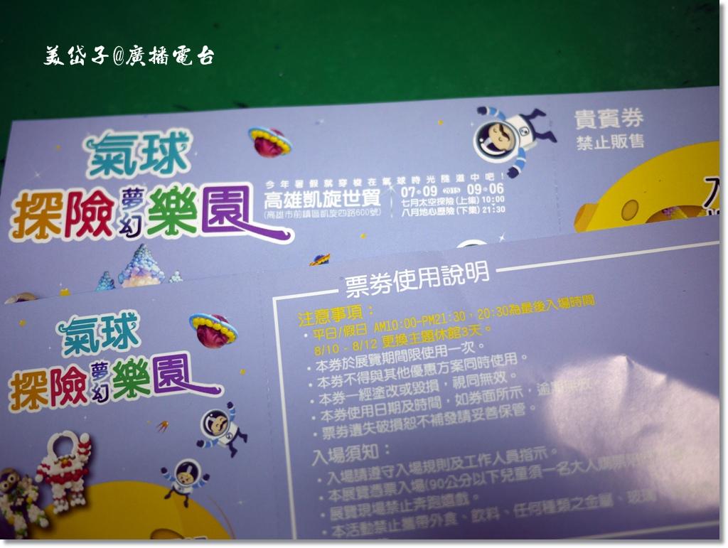 氣球探險夢幻樂園1.JPG
