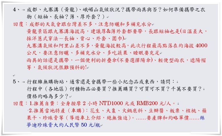 九寨溝童話世界1.jpg