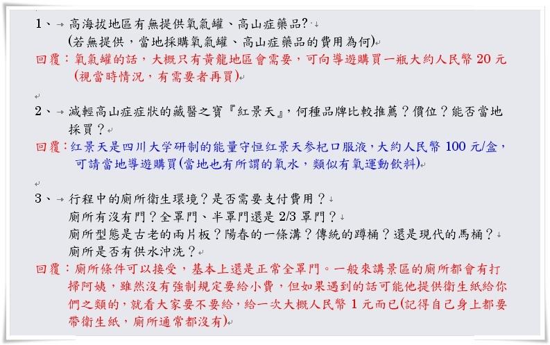 九寨溝童話世界.jpg