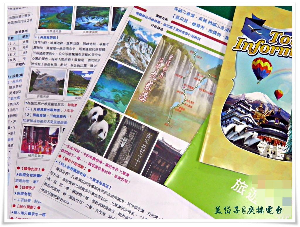 九寨溝童話世界5.JPG