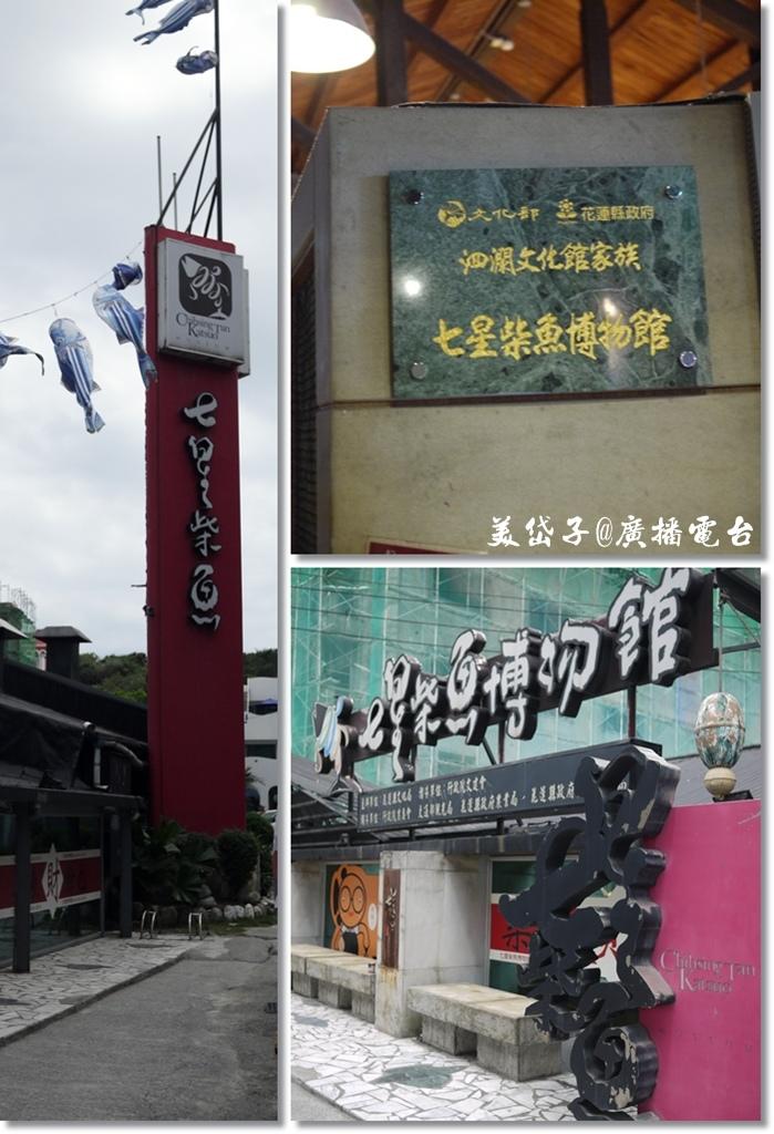 七星柴魚博物館5.jpg