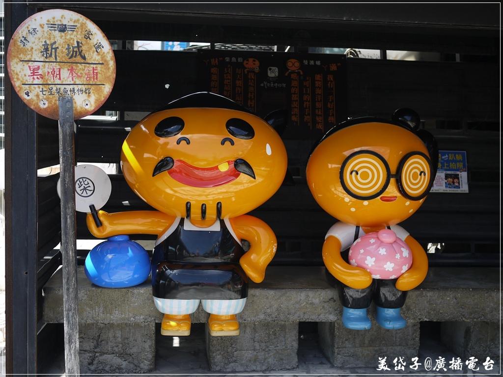 七星柴魚博物館.JPG
