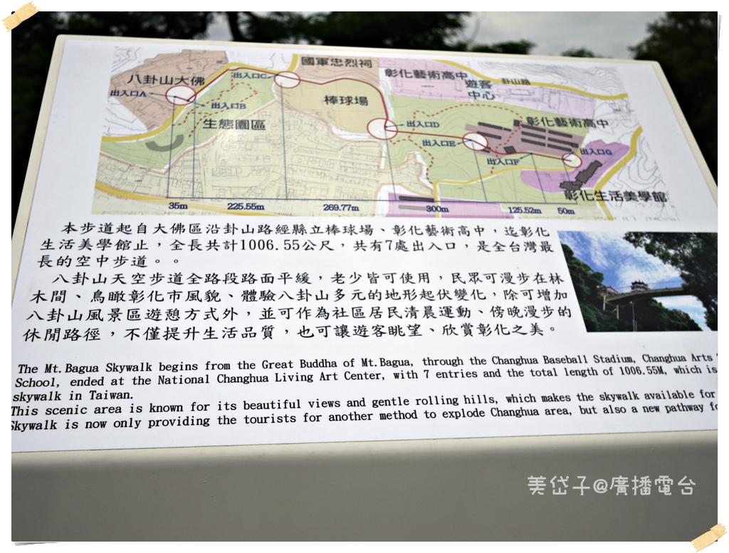 八卦山天空步道5.JPG