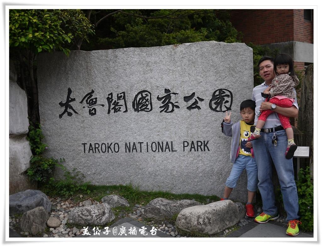 太魯閣國家公園1.JPG