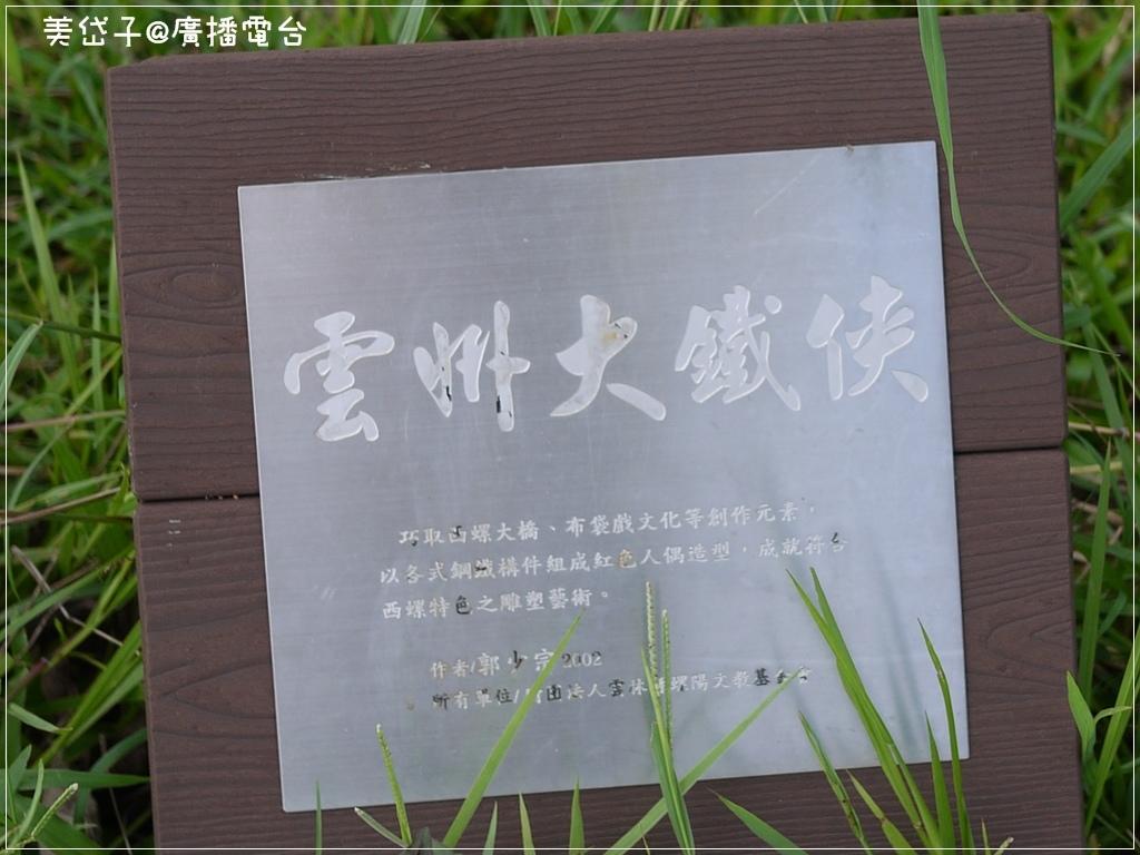 西螺大橋25.JPG
