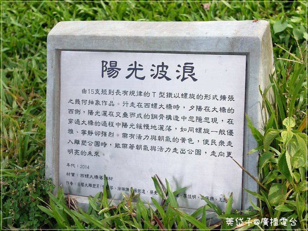 西螺大橋-陽光波浪1.JPG