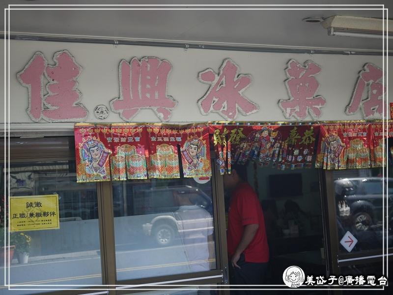 佳興冰菓店1.jpg