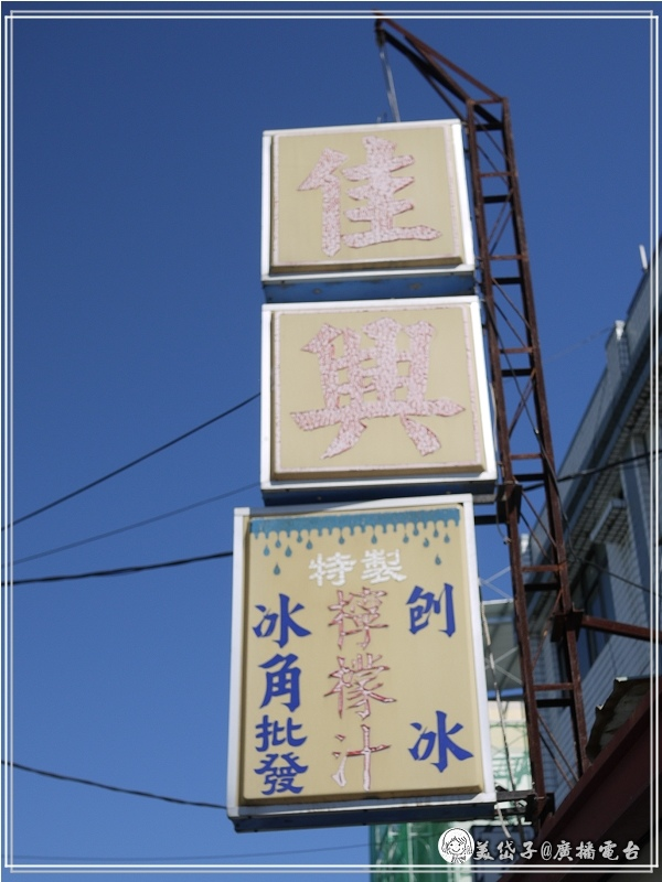 佳興冰菓店.jpg