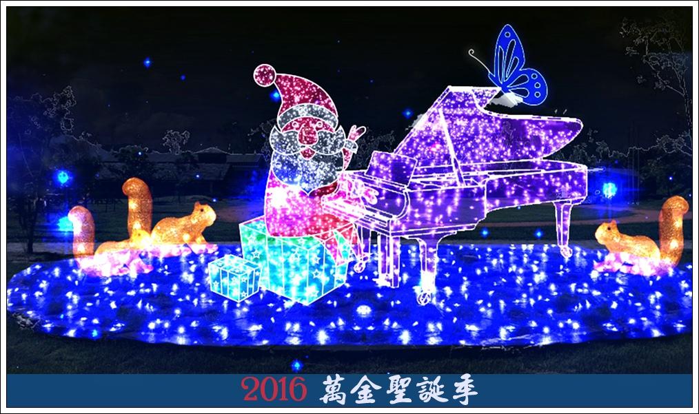 2016萬金聖誕季.jpg