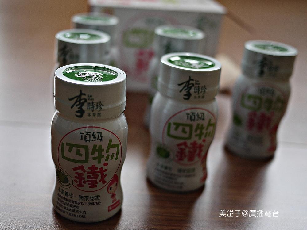 李時珍四物鐵4.JPG