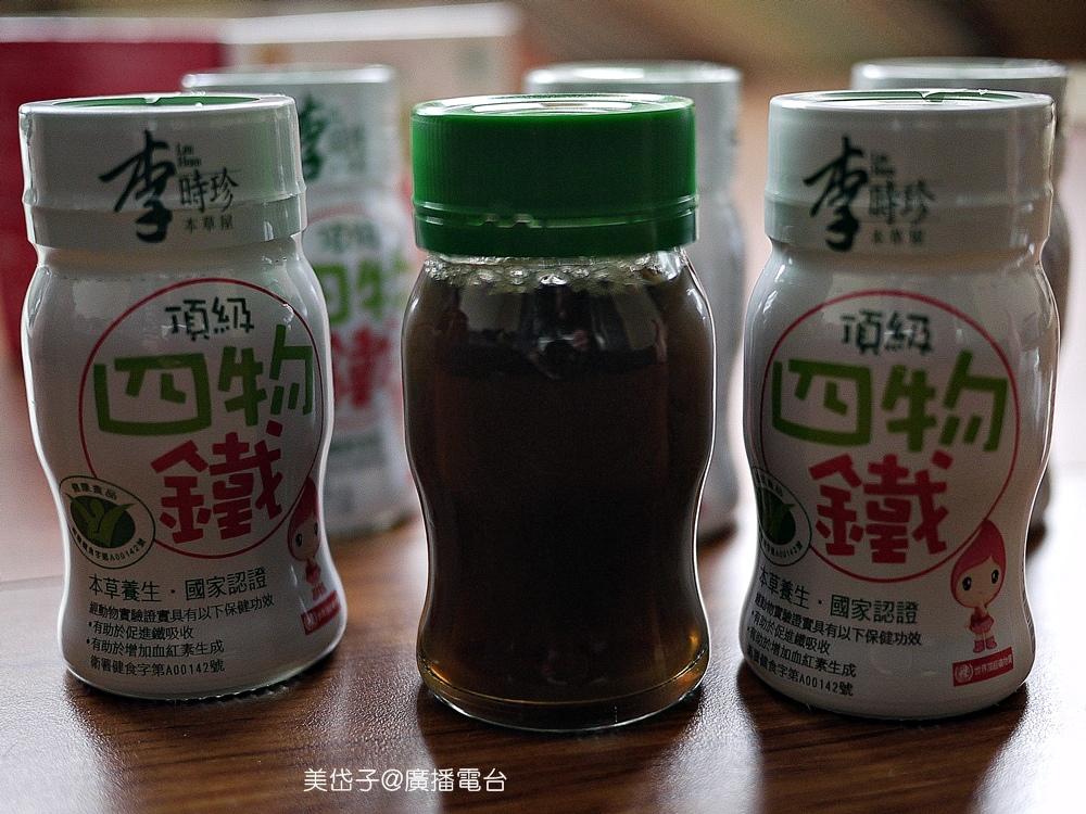 李時珍四物鐵7.JPG
