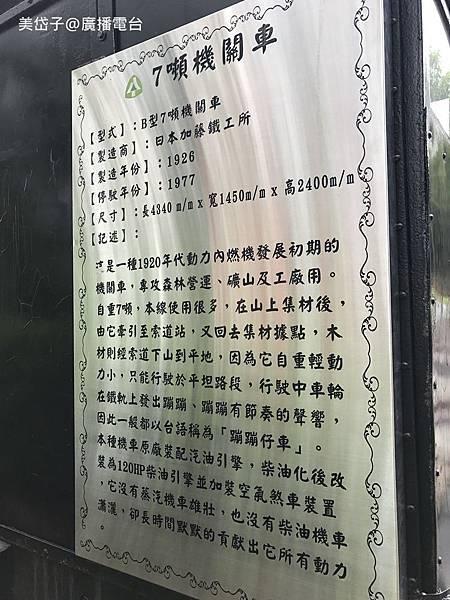 阿里山森林鐵路車庫園區11-1.JPG