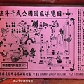 五年千歲公園3.JPG