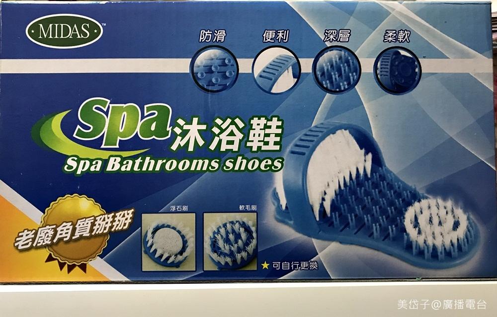 SPA沐浴鞋21.JPG