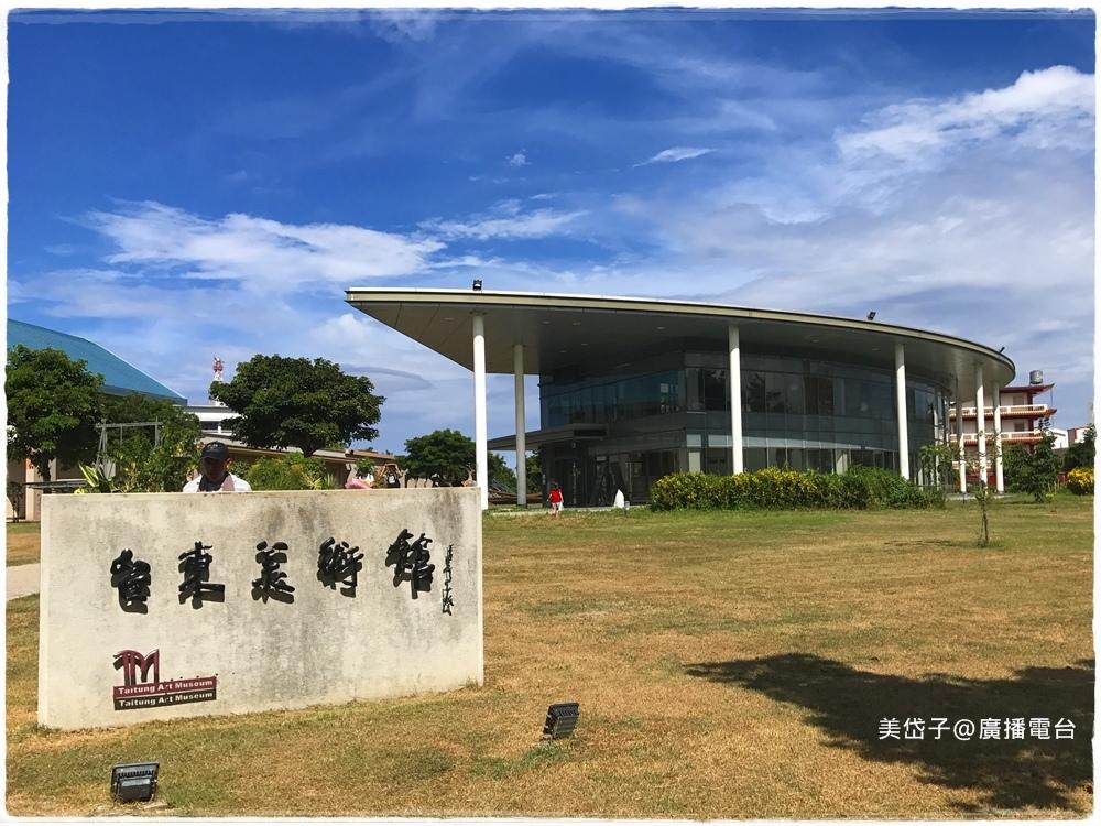 台東美術館.JPG