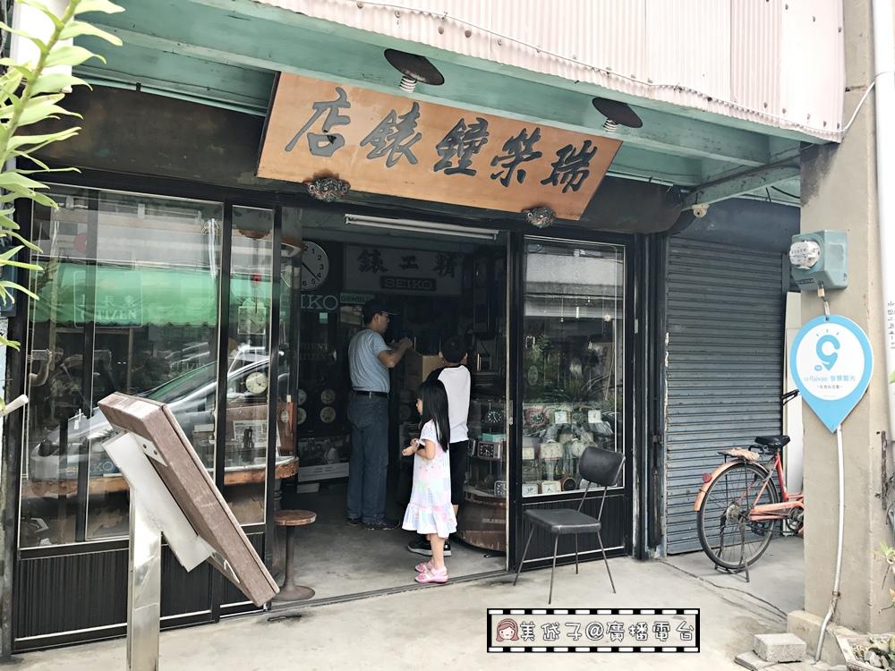 瑞榮鐘錶店1.JPG