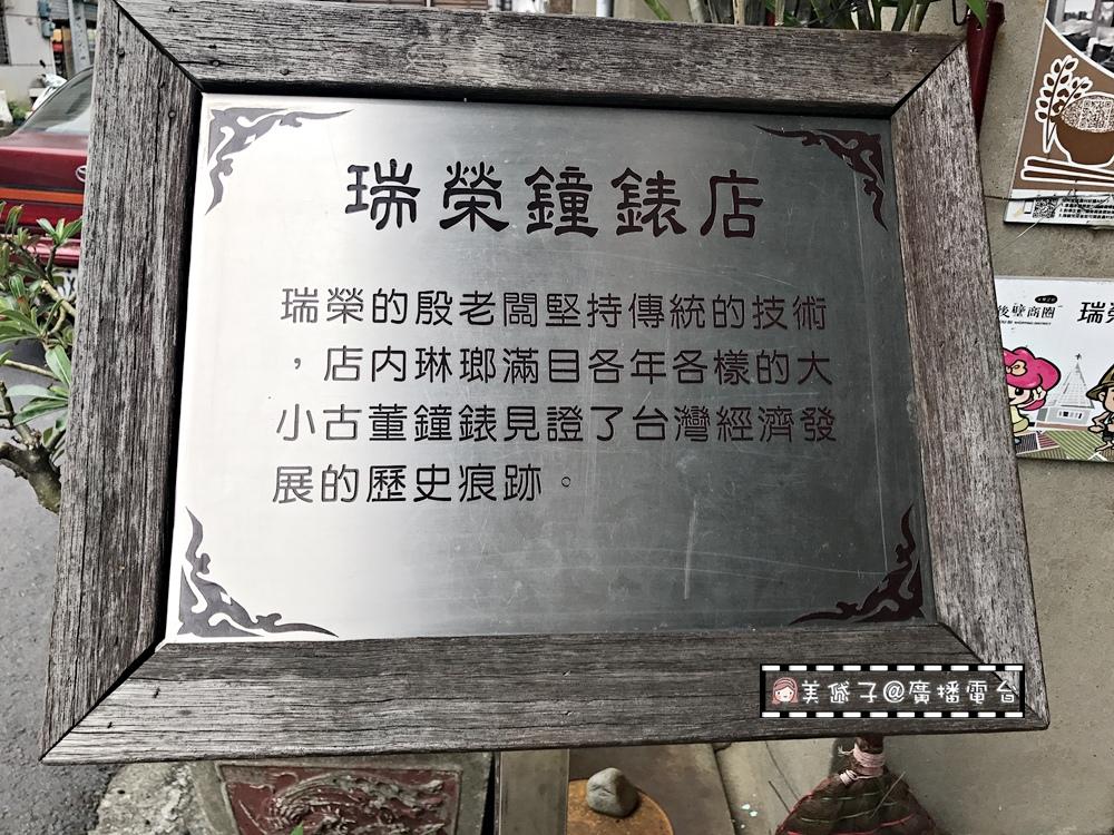 瑞榮鐘錶店.JPG