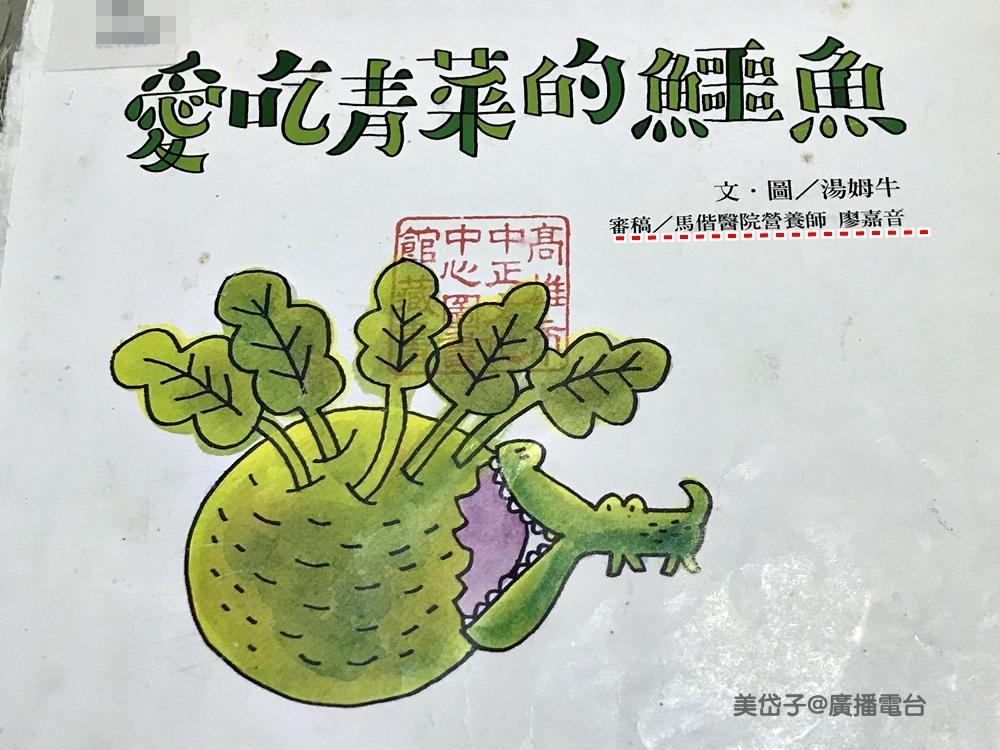 吃青菜的鱷魚1.JPG