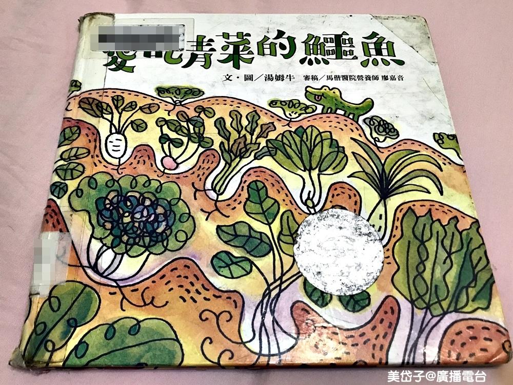 吃青菜的鱷魚.JPG