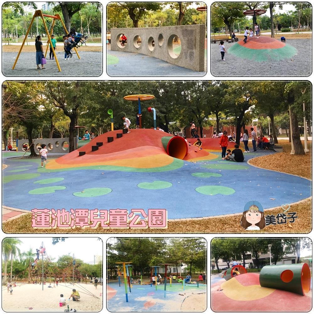 蓮池潭兒童公園0.jpg