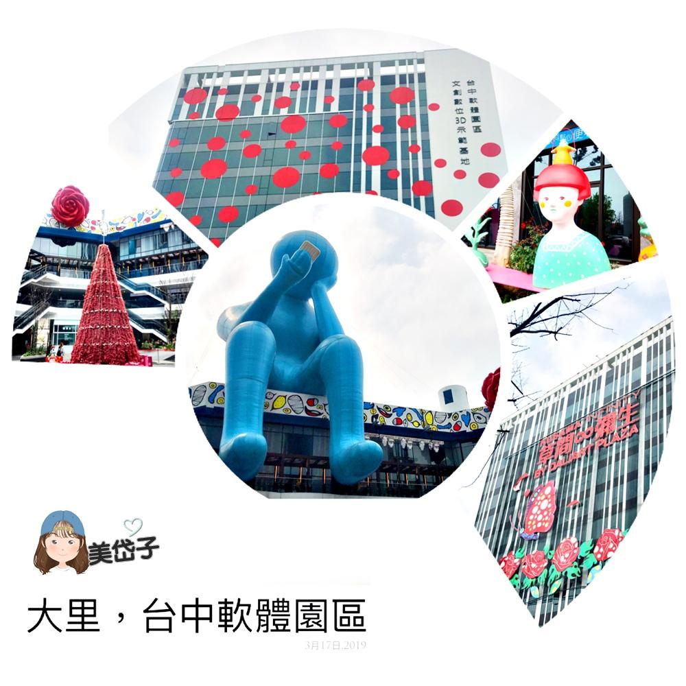 台中軟體園區1.JPG