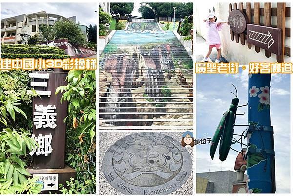 建中國小彩繪梯.jpg