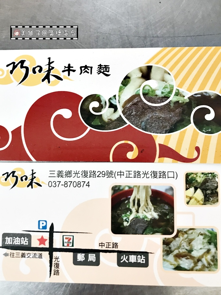 巧味牛肉麵館3.JPG