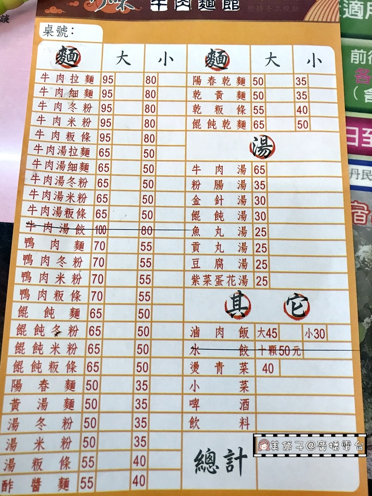 巧味牛肉麵館4.JPG