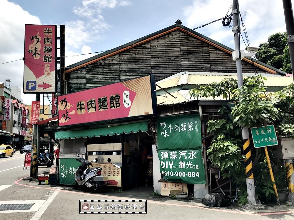 巧味牛肉麵館2.JPG