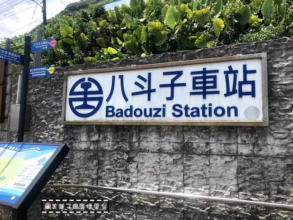 八斗子車站1.JPG