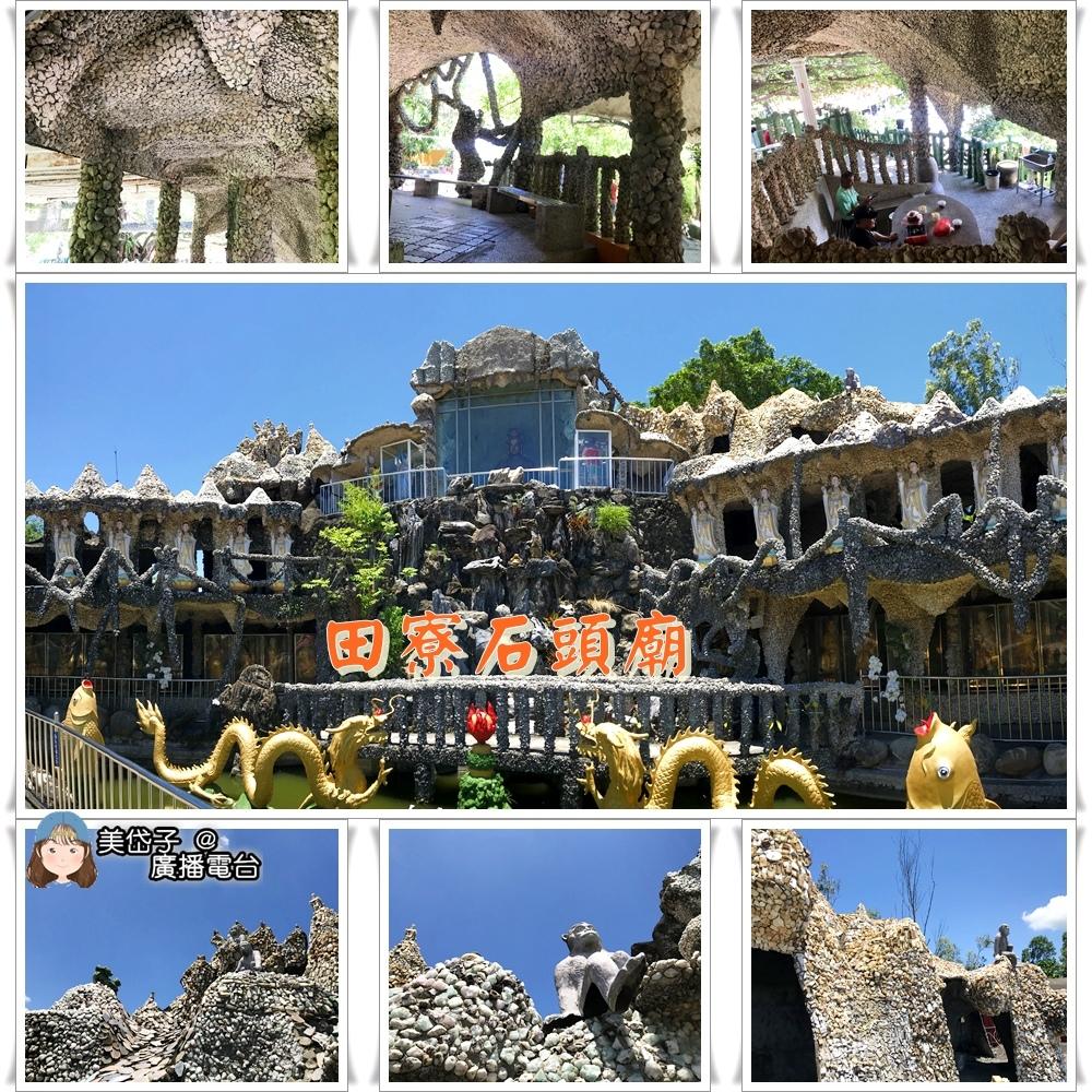 石頭廟.jpg