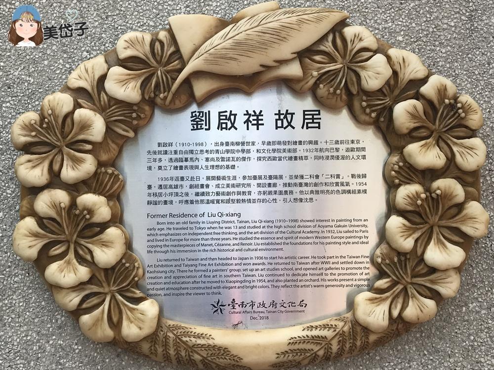 劉啟祥故居11.JPG