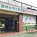 葫蘆埤自然公園.JPG