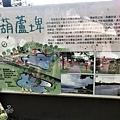 葫蘆埤自然公園7.JPG