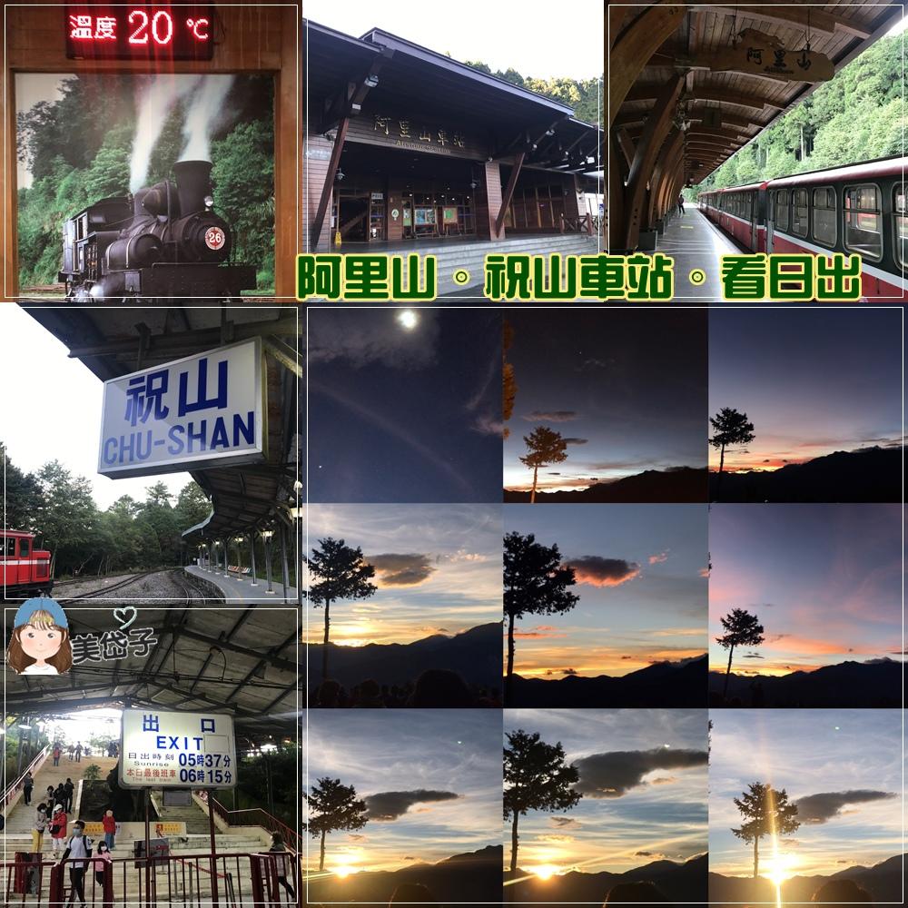 阿里山看日出0.JPG