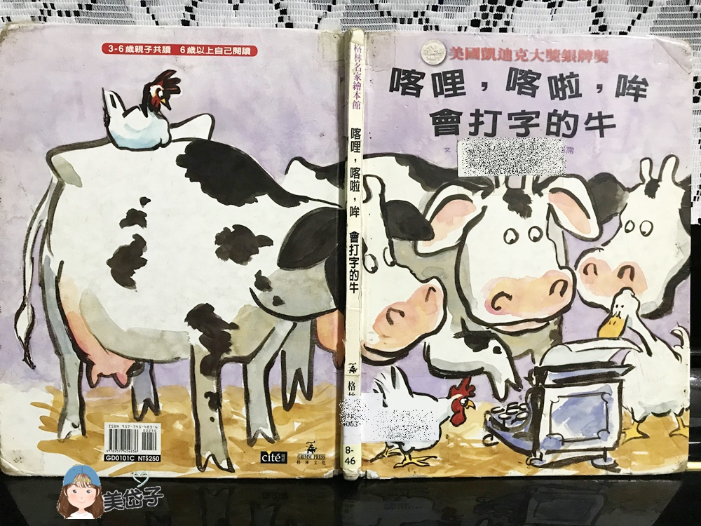 會打字的牛.JPG