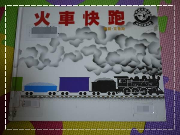 火車快跑.JPG