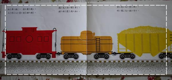 火車快跑2.JPG