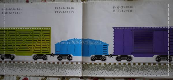 火車快跑3.JPG