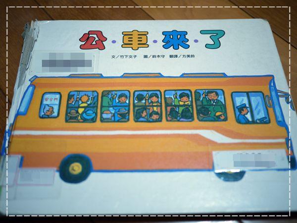 公車來了.JPG