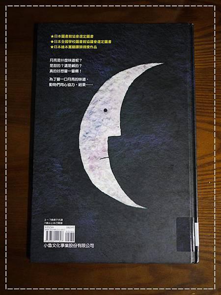 月亮是什麼味道1.JPG