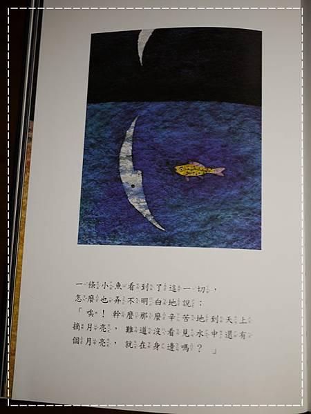 月亮是什麼味道8.JPG