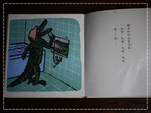 鱷魚洗澡4.JPG