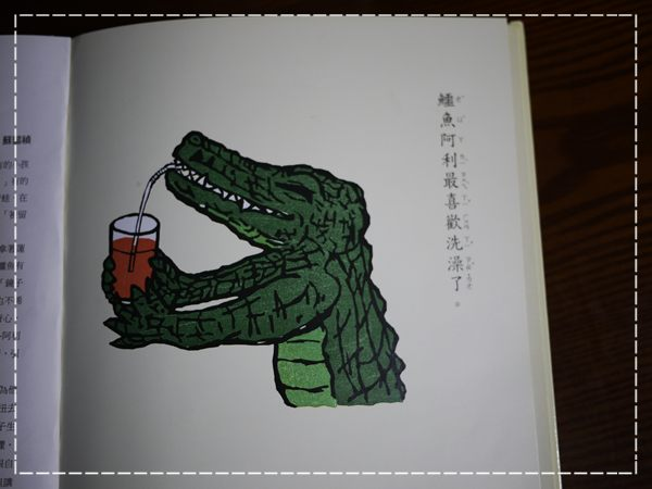 鱷魚洗澡6.JPG