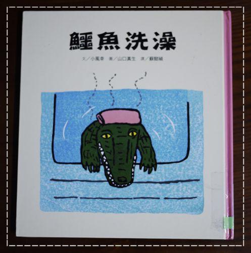 鱷魚洗澡.JPG