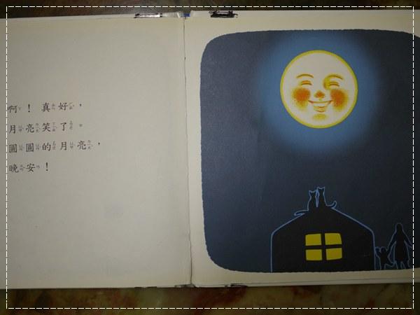 月亮晚安4.JPG
