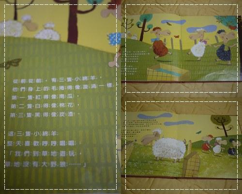 3隻小綿羊2.jpg